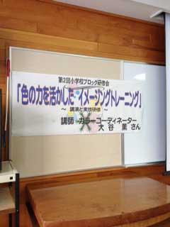 養護教員セミナー2012.JPG