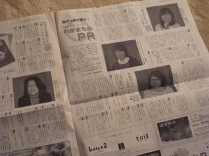 あさひ かわ 新聞